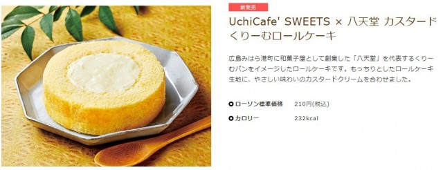 UchiCafe' SWEETS × 八天堂 カスタードくりーむロールケーキ6